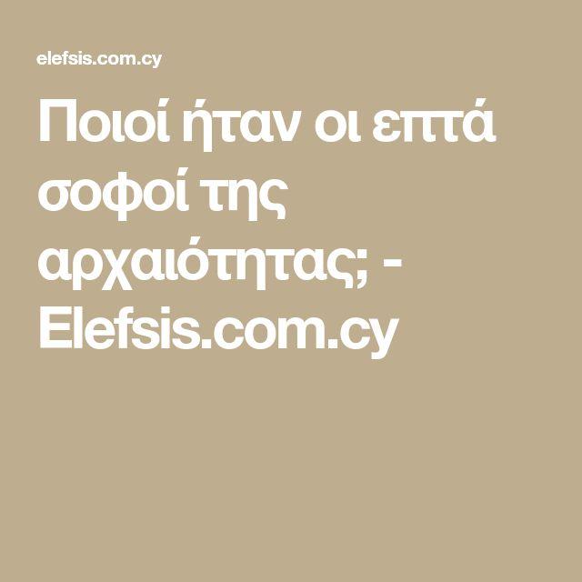 Ποιοί ήταν οι επτά σοφοί της αρχαιότητας; - Elefsis.com.cy