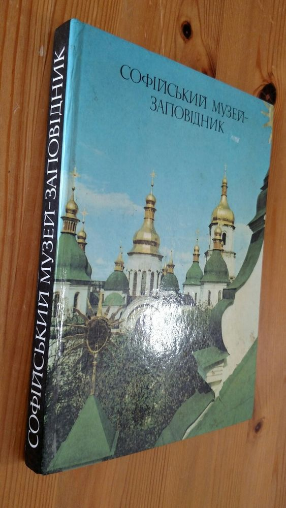 St Sophia Kiev Ukraine Church Icones Museum Photo album In 3 languages 1990