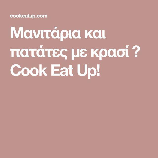 Μανιτάρια και πατάτες με κρασί ⋆ Cook Eat Up!