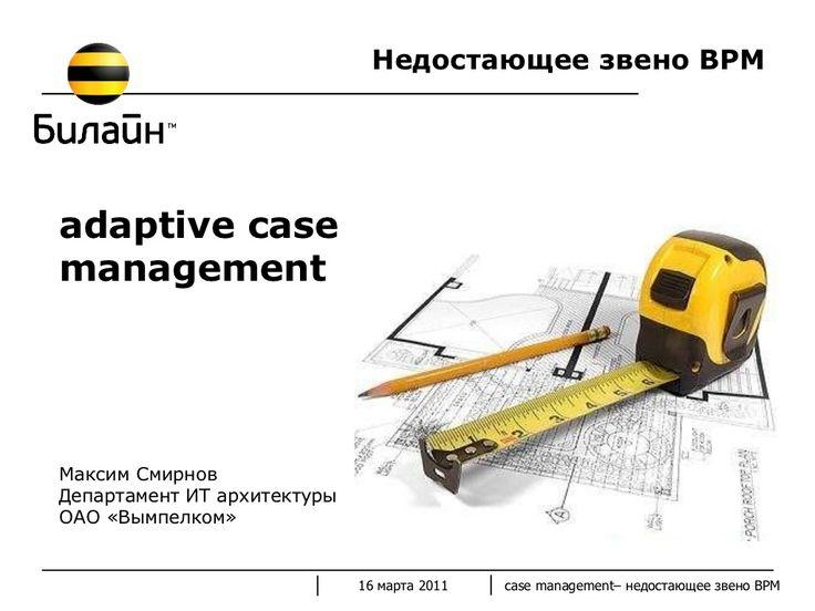 Case management - недостающее звено BPM by Maxim Smirnov via slideshare