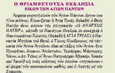 xristianorthodoxipisti.blogspot.gr: Η ΘΡΙΑΜΒΕΥΟΥΣΑ ΕΚΚΛΗΣΙΑ   Η ελπίς  σου  η Εκκλησία...
