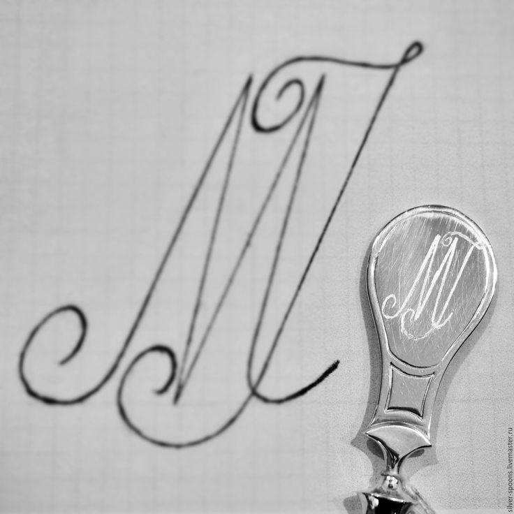 """Купить Серебряная чайная ложка с гравировкой """"МГ"""" по эскизу заказчика - серебряная ложка, чайная ложка"""