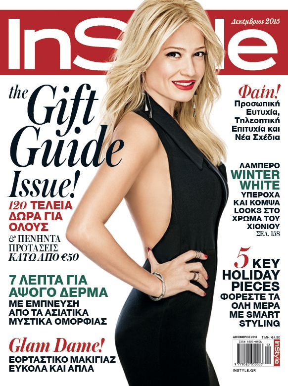 Νέο τεύχος InStyle κυκλοφορεί αύριο στα περίπτερα με cover girl τη Φαίη Σκόρδα και απίστευτα δώρα για να διαλέξετε!