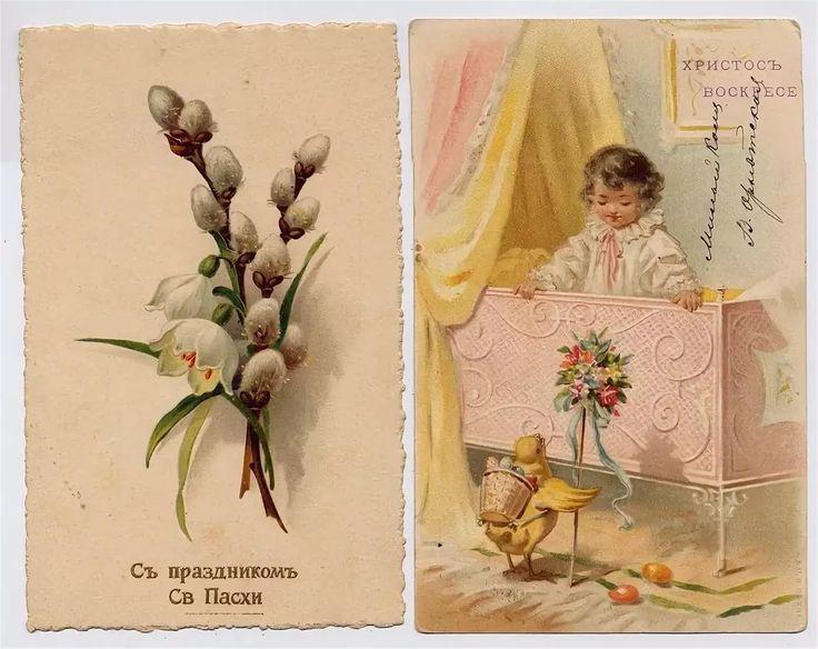 дореволюционные открытки на праздник осс