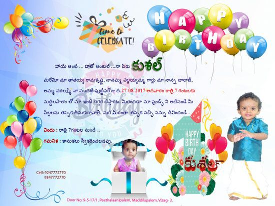 First Birthday Invitation Card In Telugu Pilla Kushal So Happy