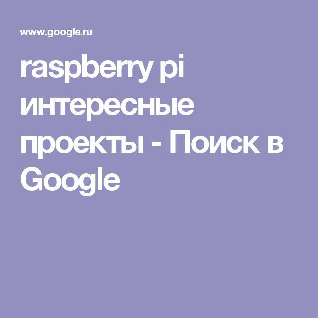 raspberry pi интересные проекты - Поиск в Google