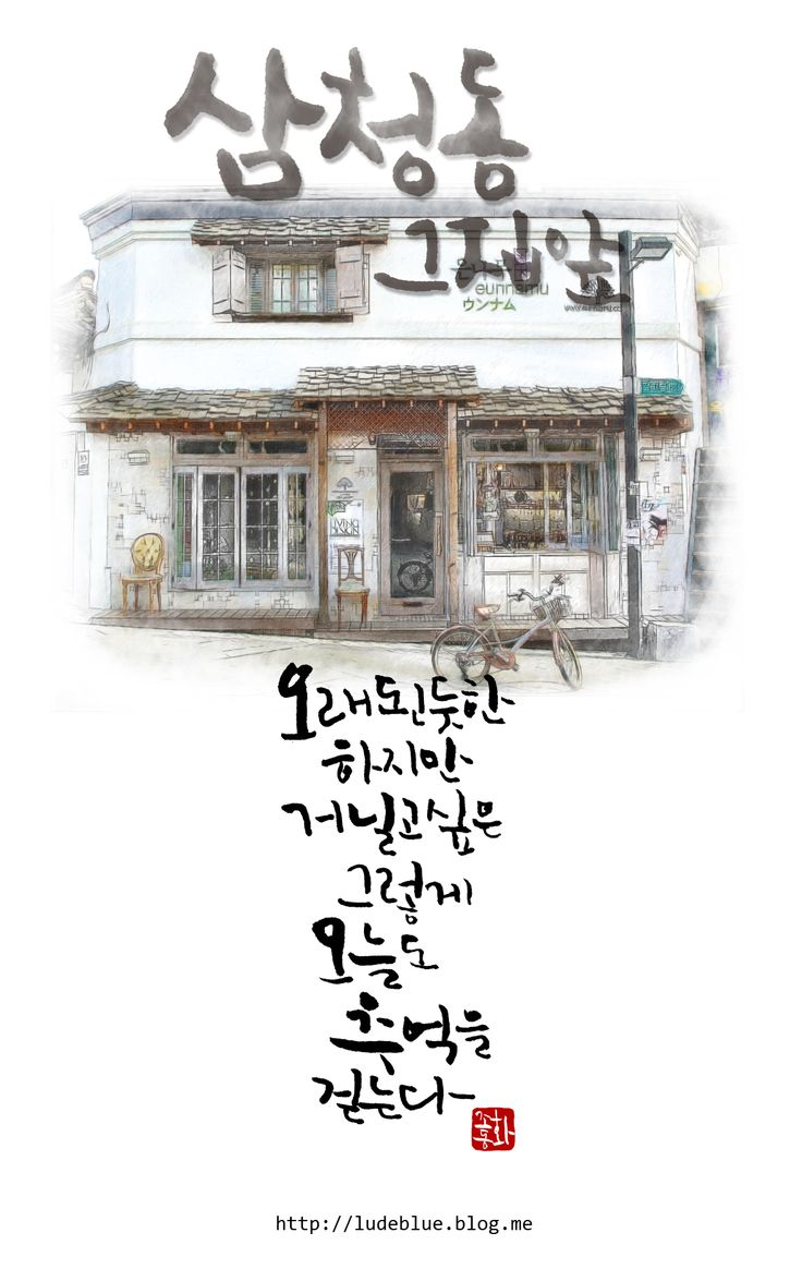 캘리그라피 엽서 / Calligraphy postcard Copyrightⓒ Cho-donghwa email: ludeblue@naver.com facebook: www.facebook.com/donghwa1 blog: ludeblue.blog.me