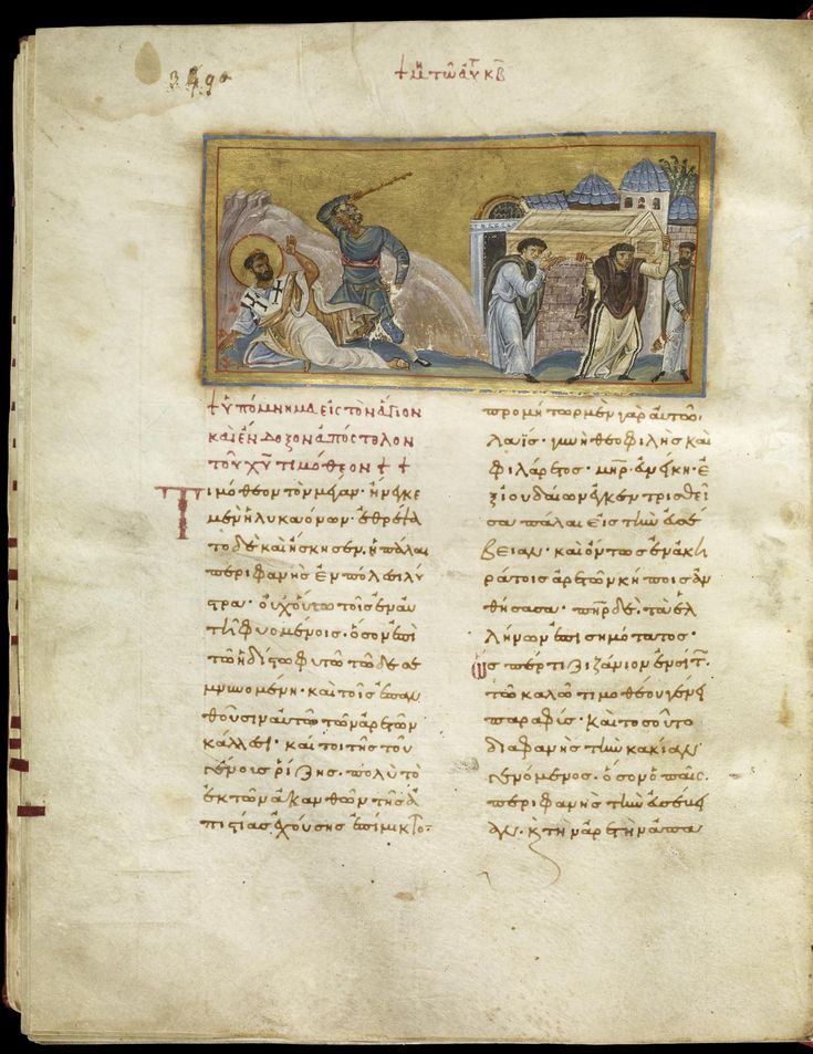 "The Martyrdom of Saint Timothy  The manuscript is known as a menologion, from the Greek for ""month"". It was written and illuminated in the imperial scriptorium in Constantinople, and is one of the few editions to be so richly illustrated. It is a collection of the lives of the saints honored in January and is arranged by the days of the liturgical year on which each saint is venerated.  Date	 between 1025 and 1050  Medium	ink, paint, and gold on parchment  Dimensions"