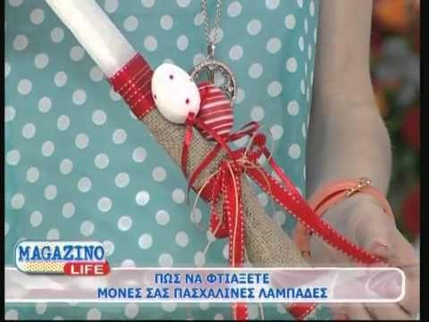 Magazino life - Φτιάξετε μόνοι σας πασχαλινές λαμπάδες - 06-04-2014