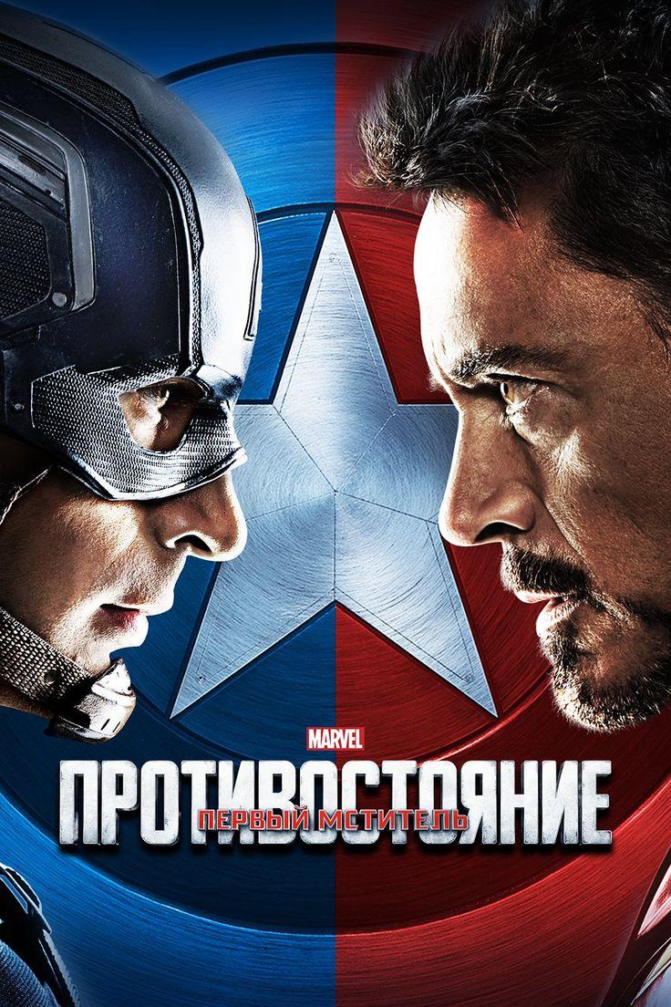 Первый мститель: Противостояние   Смотреть фильмы онлайн в хорошем качестве   2DFILM.RU