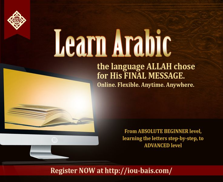 Learn ARABIC from the comfort of your home. Get BA in Islamic Studies!