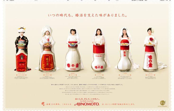 いつの時代も、婚活を支えた味がありました。 2010年03月19日付 夕刊 全30段 北海道本社版 味の素