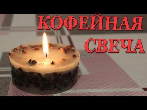 DIY #136 Кофейная свеча своими руками из подручных средств без дополнительных материалов - YouTube