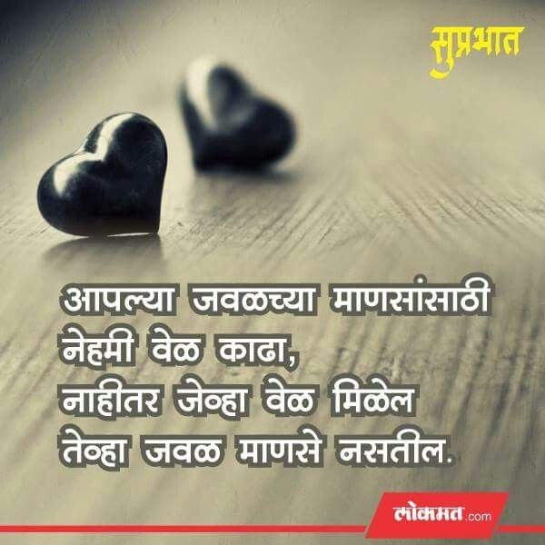 211 best images about marathi quote on pinterest wisdom
