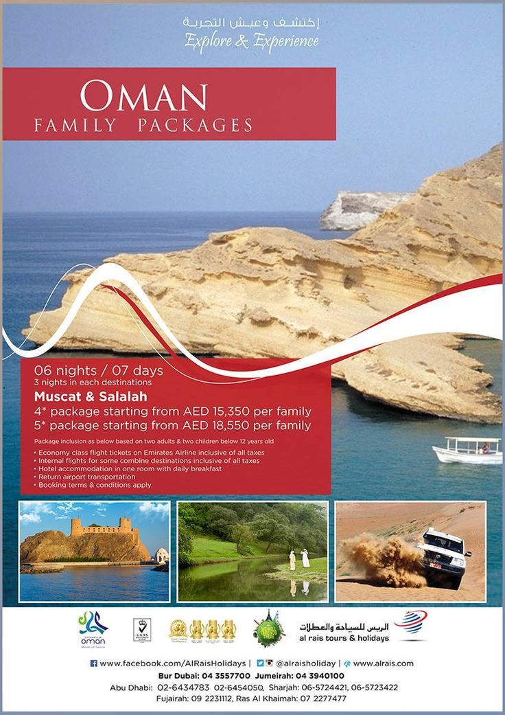 Oman Family Package for UAE visitors!
