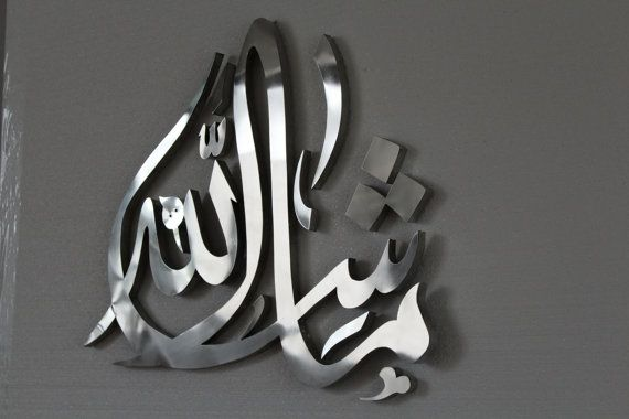 Stainless Steel Mashallah Curve Pinterest Allah Wall