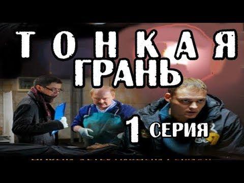 ОБАЛДЕННЫЙ СЕРИАЛ!!! 1 серия из 8 (детектив,драма,криминальный сериал,драма) - YouTube