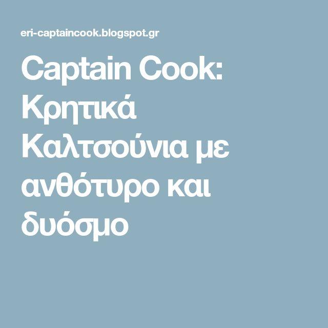 Captain Cook: Κρητικά Καλτσούνια με ανθότυρο και δυόσμο