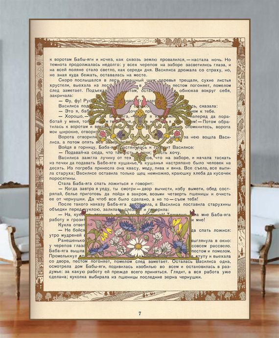 Russian Ornaments on the Old Russian Fairy Tales book by arttour, $10.00