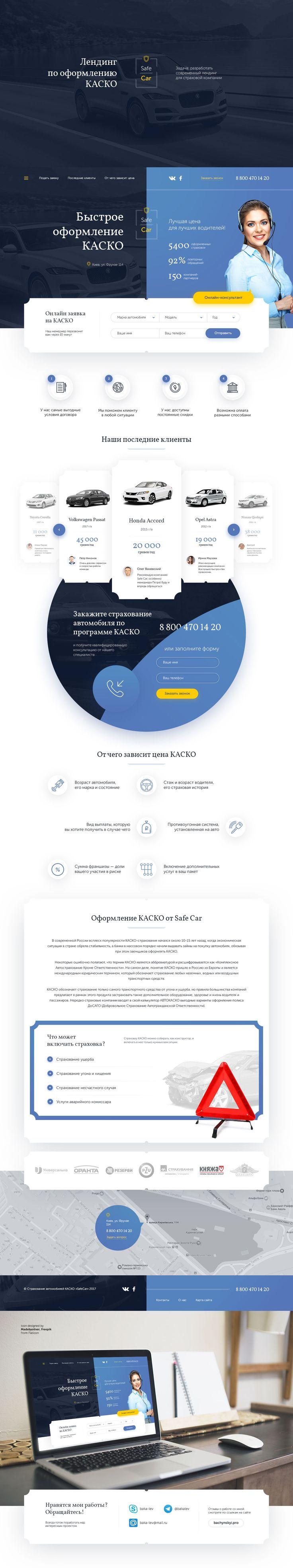 Лендинг SafeCar, Site © АндрейБачинский
