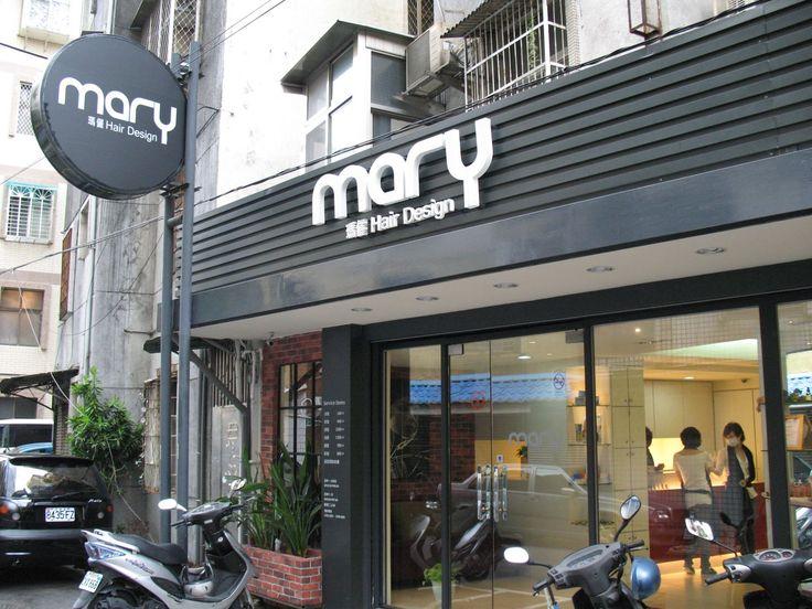 MARY髮廊