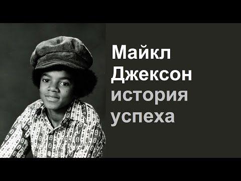 Майкл Джексон - история успеха - YouTube