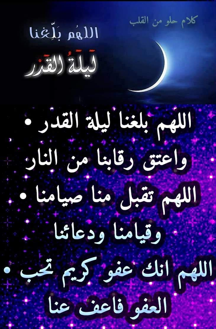Pin By Fatimazohra Naoual On Good Morning In 2020 Quran Quotes Inspirational Happy Ramadan Mubarak Islamic Teachings