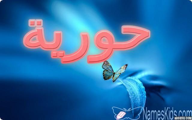 معنى اسم حورية وصفات شخصيتها المرأة الحسناء Hawria Hooria Horia اسم حورية Neon Signs Neon Signs