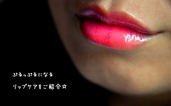 めざせ!ぷっくり唇~簡単マッサージとスペシャルリップケア3選
