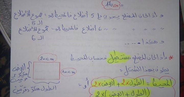 درس المحيط و القسمة مادة الرياضيات السنة الرابعة ابتدائي الجيل الثاني Math Division Math Education