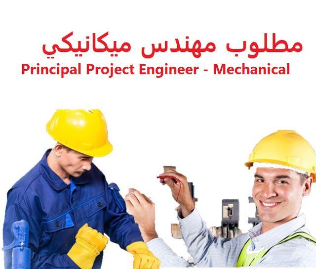 وظائف السعودية مطلوب مهندس ميكانيكي Principal Project Engineerl Electrical Engineering Mechanical Engineering Engineering