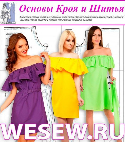 Готовая выкройка платья с открытыми плечами и широкой оборкой у декольте http://wesew.ru/page/gotovaja-vykrojka-platja-s-otkrytymi-plechami-i-shirokoj-oborkoj-u-dekolte