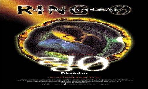 Nonton Film Ring 0: Birthday (2000) | Nonton Film Gratis