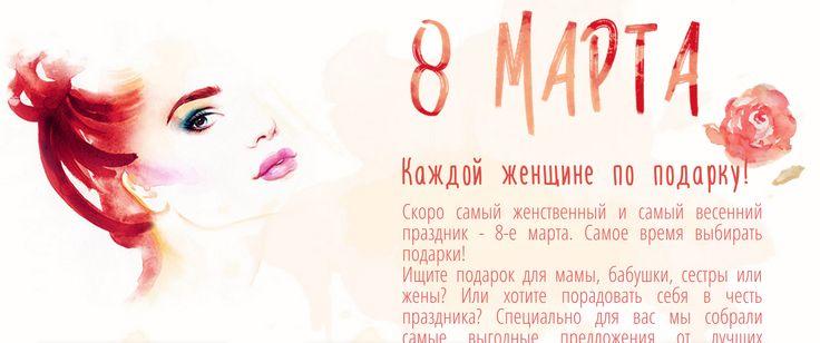 Каждой женщине по подарку! Лучшие предложения к 8 марта! Подробности: http://couponera.ru/8-marta-2015 #8марта