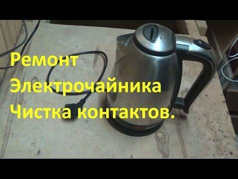 РЕМОНТ Электрочайника своими руками, ремонт кнопки электрочайника