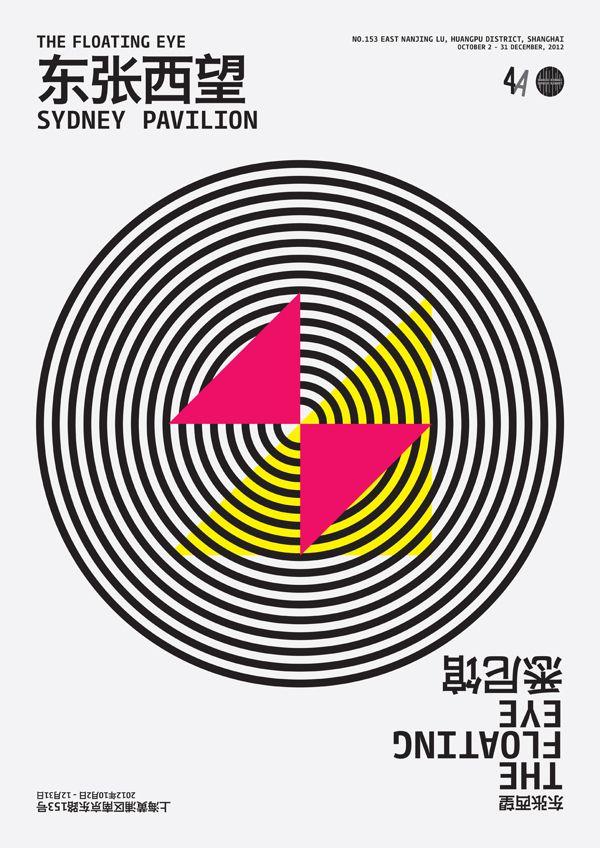 Shanghai Biennale / Sydney Pavilion on Behance