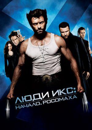 Фильм Люди Икс: Начало. Росомаха (X-Men Origins: Wolverine) - смотреть онлайн бесплатно и легально на MEGOGO.NET