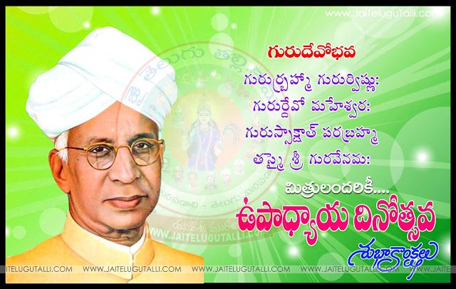 Telugu Teachers Day Images And Nice Telugu Teachers Day Life Quotations With Nice Pictures Awesome Telu Teachers Day Greetings Teachers Day Happy Teachers Day