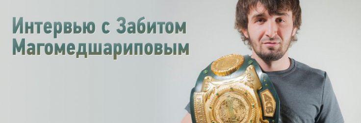 Мы пообщались с участником со-главного боя вечера, обладателем чемпионского пояса АСВ в полулегком весе – Забитом Магомедшариповым.