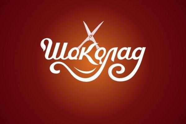 Нам нужен логотип салона красоты «Шоколад» Прием работ:    2 дн 05:09:51 Гонорар:    7 000р.- гарантированы http://www.godesigner.ru/pitches/details/102262 #logo