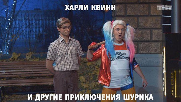 Ребята из шоу #ОднаждывРоссии не смогли не примерить этот образ🔥 Признавайся, а у тебя есть фотки в образе Харли Квинн? Дай поглазеть хоть🤗  P.S. Однажды в России, кстати, сегодня по расписанию: в 21:00 на #ТНТ