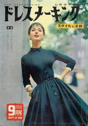 ドレスメーキング 1956/9 №66 - 古本選堂 online store