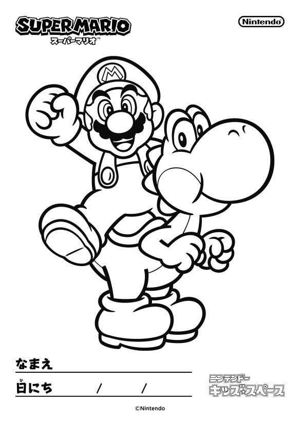64 best images on pinterest coloring books vintage for Super mario 64 coloring pages