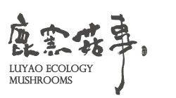 logo | 鹿窯菇事 (luyao ecology mushroom)