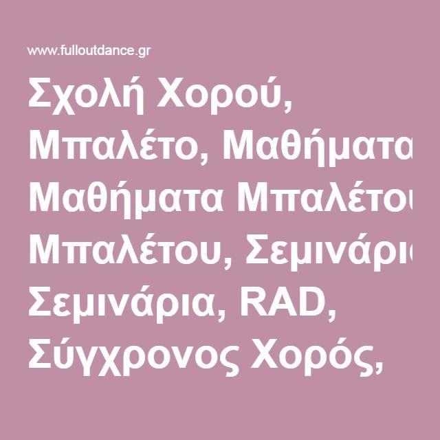 Σχολή Χορού, Μπαλέτο, Μαθήματα Μπαλέτου, Σεμινάρια, RAD, Σύγχρονος Χορός, Θεσσαλονίκη, Full Out Dance School Χρύσα Ψωμιάδου - Σύγχρονος Χορός