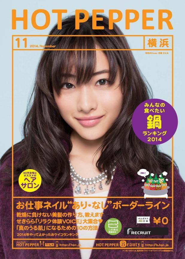 ホットペッパーの表紙の石原さとみ #Satomi Ishihara