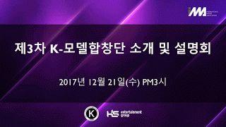 CMS 자동이체 010-7696-1202: K-MODEL 합창단
