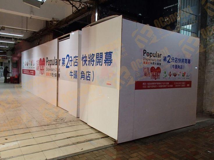popular dispensary hoarding design production backdrop hoarding stage. Black Bedroom Furniture Sets. Home Design Ideas