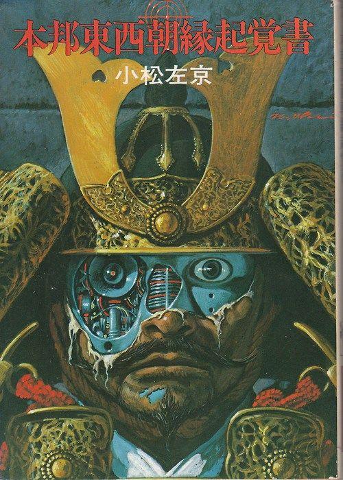 小松左京『本邦東西朝縁起覚書』ハヤカワ文庫JA(1974年)  カバー・生頼範義   Tsun-Zaku<擘> samurai droid samurai look