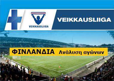 Στοίχημα - Bet: Ελσίνκι - Σεϊναγιοέν / Ανάλυση Φινλανδίας.